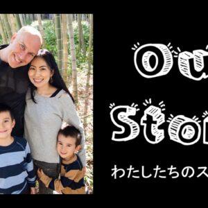 わたしたちのストーリー Our Story by Pastor Ryan & Yukie Kaylor