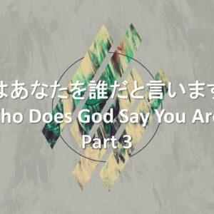 神様はあなたを誰だと言いますか?Part 3 Who Does God Say You Are? Part 3 by Pastor Ryan Kaylor