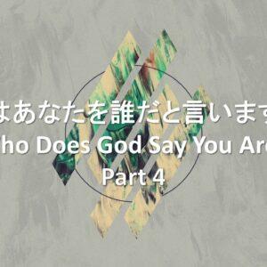 神様はあなたを誰だと言いますか?Part 4 Who Does God Say You Are Part 4 by Pastor Ryan Kaylor