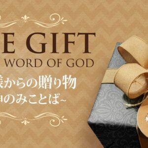 神様からの贈り物 パート1~神のみことば~ by ライアン・ケイラー The gift of the Word of God Part 1 by Pastor Ryan Kaylor