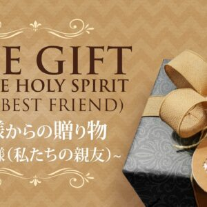 神様からの贈り物 パート3 ~聖霊様(私たちの親友)~ by ライアン・ケイラー The gift of the Holy Spirit (Our Best Friend) Part 3 by Pastor Ryan Kaylor