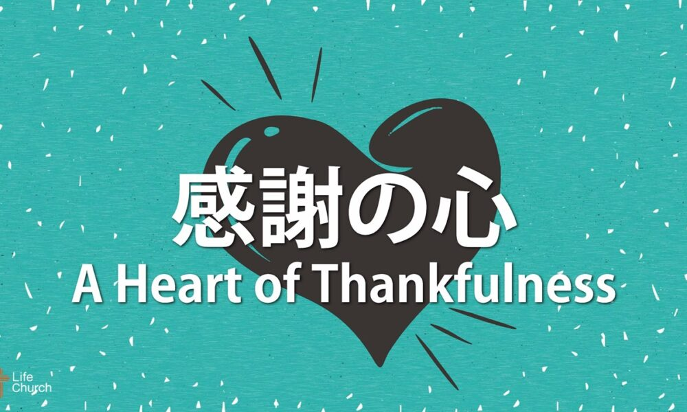 感謝の心 by ライアン・ケイラー A Heart of Thankfulness by Pastor Ryan Kaylor