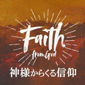 神様からくる信仰 Faith from God by Associate Pastor Ryan Kaylor