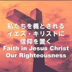 私たちを義とされるイエス・キリストに信仰を置く Faith in Jesus Christ our Righteousness by Pastor Kelly Kaylor