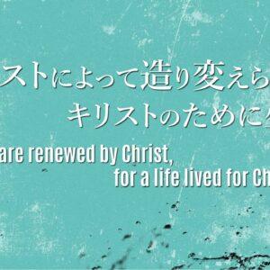 キリストによって造り変えられ、キリストのために生きる by ライアン・ケイラー We are renewed by Christ, for a life lived for Christ by Pastor Ryan Kaylor
