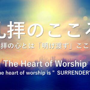 礼拝のこころ by ライアン・ケイラー The Heart of Worship by Pastor Ryan Kaylor