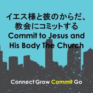 イエス様と彼のからだ、教会にコミットする Commit to Jesus and His Body The Church by Associate Pastor Ryan Kaylor