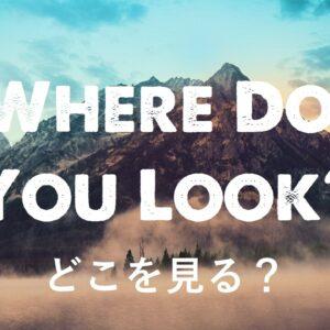 どこを見る?Where do you look? by Yukie Kaylor