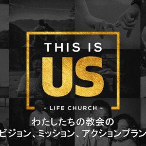 私たちのミッション・ビジョン・アクションプラン OUR-MISSION-VISION-ACTION-PLAN by Pastor Ryan Kaylor