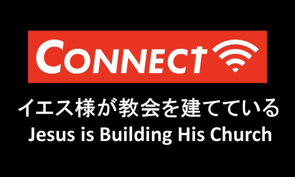 CONNECT Part 4 イエス様が教会を建てている Jesus is Building His Church by Pastor Ryan Kaylor