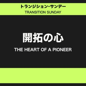 開拓の心 (須長 克己師) THE HEART OF A PIONEER by Katsumi Sunaga