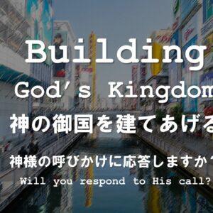 神の御国を建てあげるパート1 Building God's Kingdom Part 1 by Pastor Ryan Kaylor