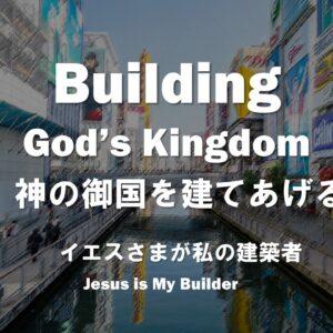 神の御国を建てあげるパート2 Building God's Kingdom Part 2 by Pastor Ryan Kaylor