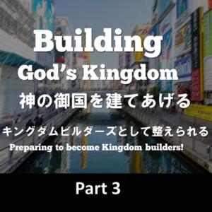 神の御国を建てあげる BUILDERS Part 1 by ライアン・ケイラー