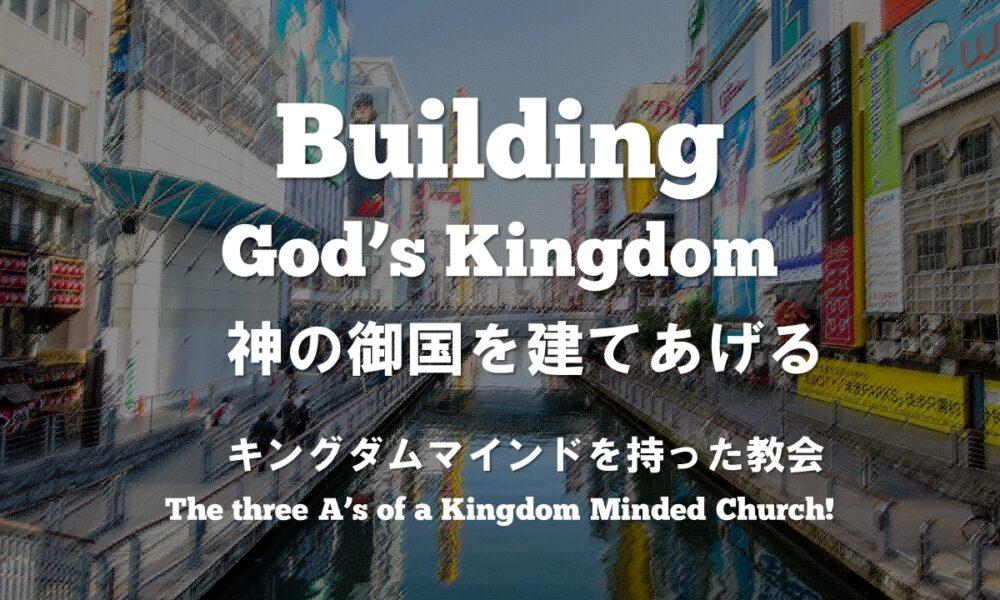 神の御国を建てあげるパート4 Building God's Kingdom Part 4 by Pastor Ryan Kaylor