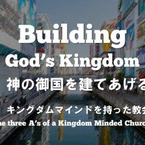 神の御国を建てあげる BUILDERS Part 4 by ライアン・ケイラー
