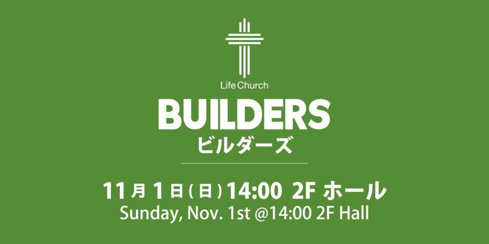 ビルダーズ BUILDERS