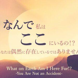 なんで私はここにいるの!? パート2 by ライアン・ケイラー What on Earth Am I Here For!? Part 2 by Pastor Ryan Kaylor