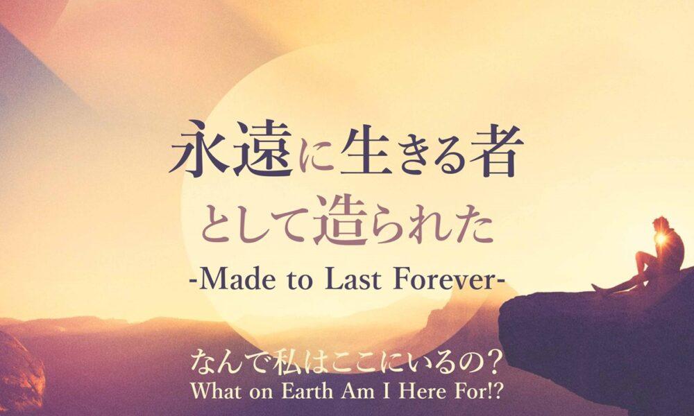 なんで私はここにいるの!? パート4 by ライアン・ケイラー What on Earth Am I Here For!? Part 4 by Pastor Ryan Kaylor