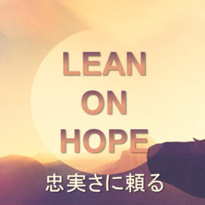 忠実さに頼る Lean on Hope by Pastor Kelly Kaylor