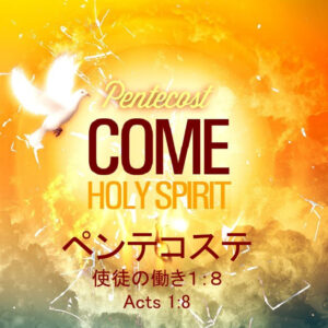 ペンテコステ-pentecost-sunday-by-pastor-kelly-kaylor