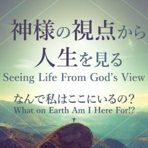 なんで私はここにいるの!? パート5 by ライアン・ケイラー What on Earth Am I Here For!? Part 5 by Pastor Ryan Kaylor