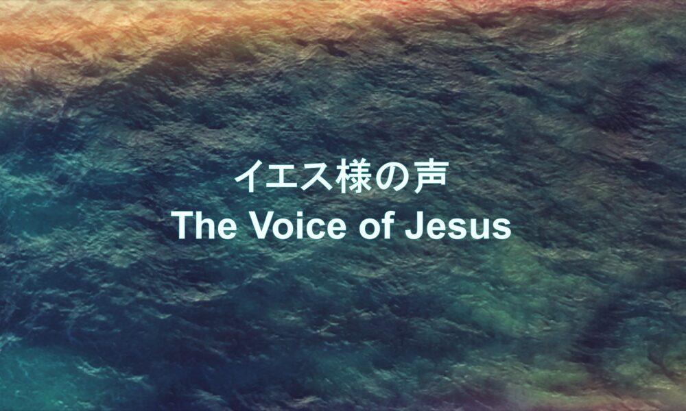 イエス様の声 森本良哉師 The Voice of Jesus by Pastor Yoshiya Morimoto