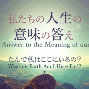 なんで私はここにいるの!? パート7 by ライアン・ケイラー What on Earth Am I Here For!? Part 7 by Pastor Ryan Kaylor