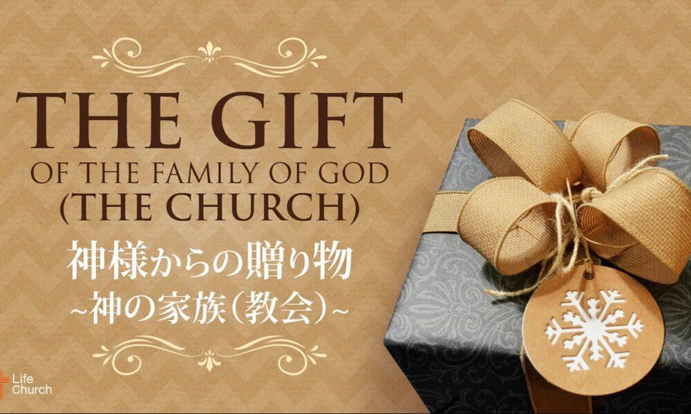 神様からの贈り物 パート2 ~神の家族(教会)~ by ライアン・ケイラー The gift of the Family of God (The Church) Part 2 by Pastor Ryan Kaylor