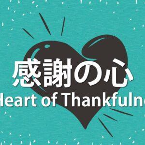 感謝の心 by ライアン・ケイラー A Heart of Thankfulness by Pastor Ryan Kaylor