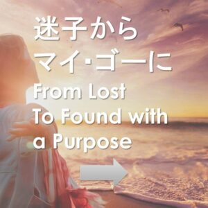 迷子からマイ・ゴーに From Lost To Found with a Purpose by Pastor Kelly Kaylor