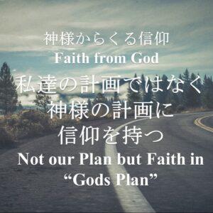 """私達の計画ではなく神様の計画に信仰を持つ Not our Plan but Faith in """"Gods Plan"""" by Associate Pastor Ryan Kaylor"""