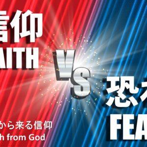 信仰 VS 恐れ Faith VS Fear by Associate Pastor Ryan Kaylor