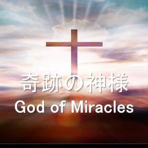 奇跡の神様 God of Miracles by Pastor Kelly Kaylor