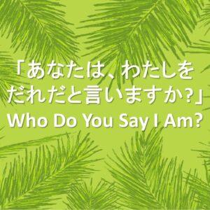 「あなたは、わたしをだれだと言いますか」パート1 Who Do You Say I Am Part1 by Pastor Kelly Kaylor