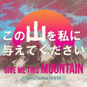 この山を私に与えてください by ライアン・ケイラー Give Me This Mountain by Pastor Ryan Kaylor