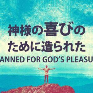 神様の喜びのために造られた by ライアン・ケイラー We are planned for God's pleasure by Pastor Ryan Kaylor