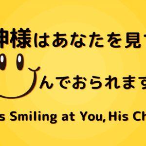神様はあなたを見て微笑んでおられます! by ライアン・ケイラー God Is Smiling at You, His Child! by Pastor Ryan Kaylor