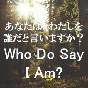 「あなたは、わたしを誰だと言いますか」パート2 Who Do Say I Am Part2 by Associate Pastor Ryan Kaylor
