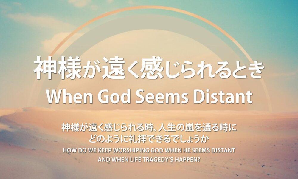 神様が遠く感じられるとき by ライアン・ケイラー When God seems distant by Pastor Ryan Kaylor