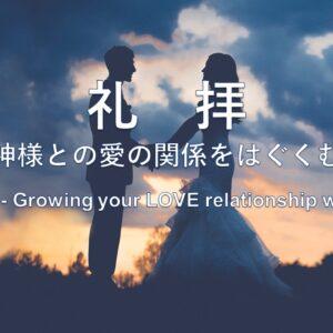礼拝-神様との愛の関係をはぐくむ by ケイラー幸恵 Worship-Growing your LOVE relationship with God by Pastor Yukie Kaylor