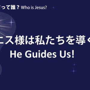 イエスさまって誰? パート2 by ライアン・ケイラー Who is Jesus? Part 2 by Pastor Ryan Kaylor