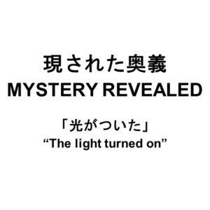 現された奥義 by スティーブン・ケイラー師 MYSTERY REVEALED by Pastor Steven Kaylor