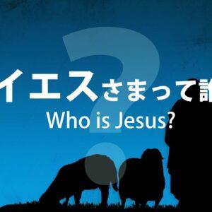 イエスさまって誰? パート3 by ライアン・ケイラー Who is Jesus? Part 3 by Pastor Ryan Kaylor