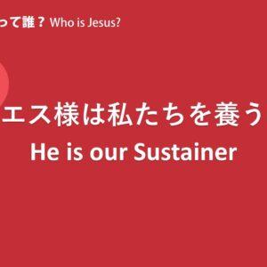 イエスさまって誰? パート1 by ライアン・ケイラー Who is Jesus? Part 1 by Pastor Ryan Kaylor