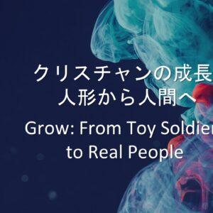 クリスチャンの成長:人形から人間へ Grow:From Toy Soldiers to Real People by Charles Moore