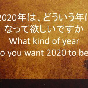2020年は、どういう年になって欲しいですか What kind of year do you want 2020 to be by Associate Pastor Ryan Kaylor