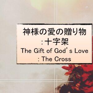 神様の愛の贈り物 十字架 The Gift of God's Love The Cross by Charles Moore