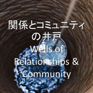 関係とコミュニティの井戸 Wells of Relationships & Community by Pastor Kelly Kaylor