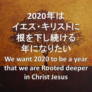 2020年はイエス・キリストに根を下し続ける年になりたい We want 2020 to be a year that we are rooted deeper in Christ Jesus by Associate Pastor Ryan Kaylor